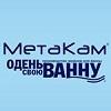 Метакам (Россия)